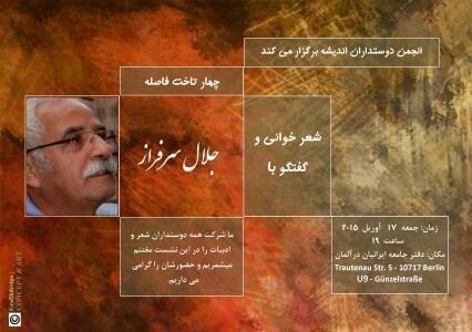 AV-Jalal-Sarfaraz-Dichterlesung