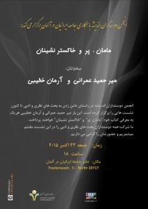 IG-AV-Hamid-Omrani_Arman-Khatibi