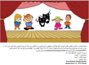 Kinder_Theater