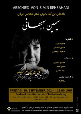 Simin-Behbahani-Yadman-Poster