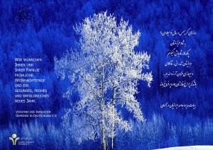 IG-Weihnachts_und_Neujahrskarte-2015