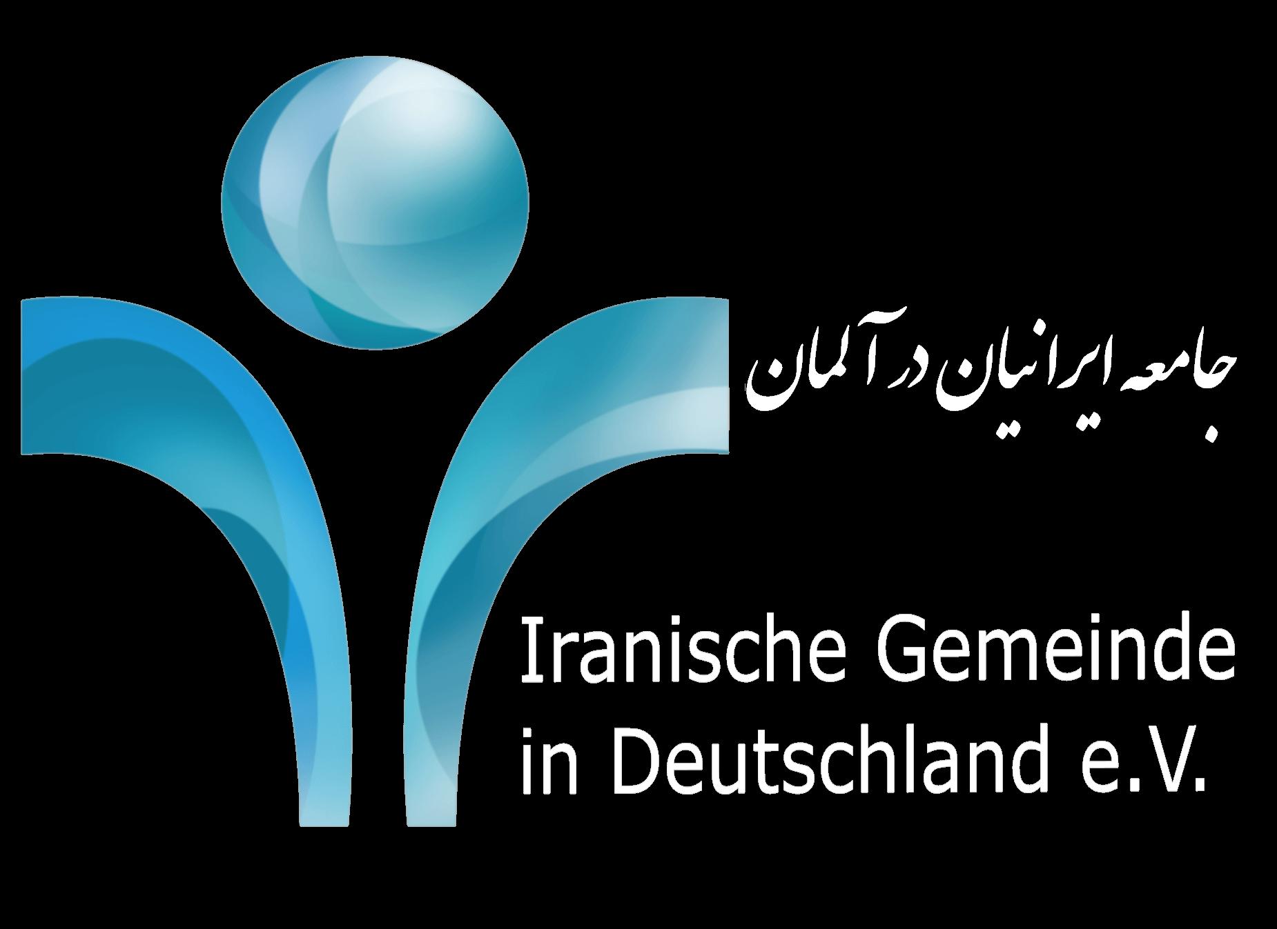 جامعه ایرانیان