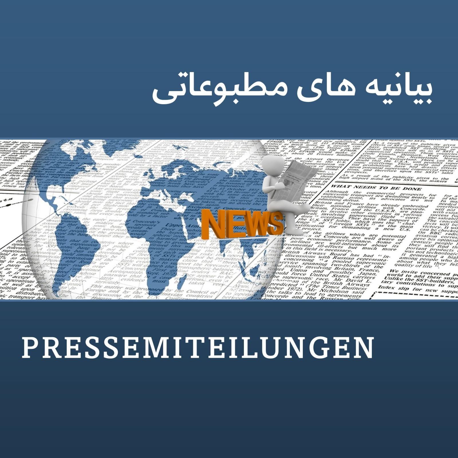 فراخوان جامعه ایرانیان در آلمان برای شرکت گسترده در انتخابات ٢٠٢١